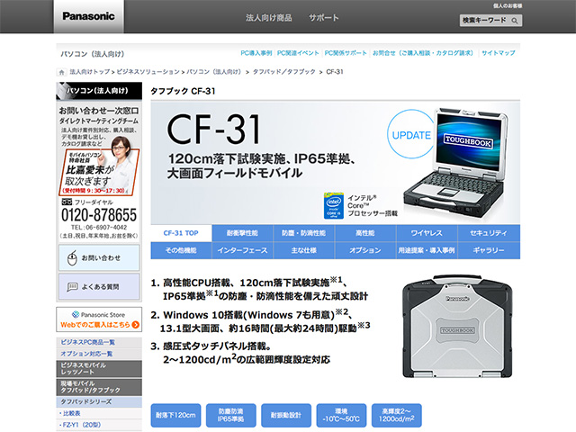 Panasonic Business PC(法人向け)CF-31 改訂