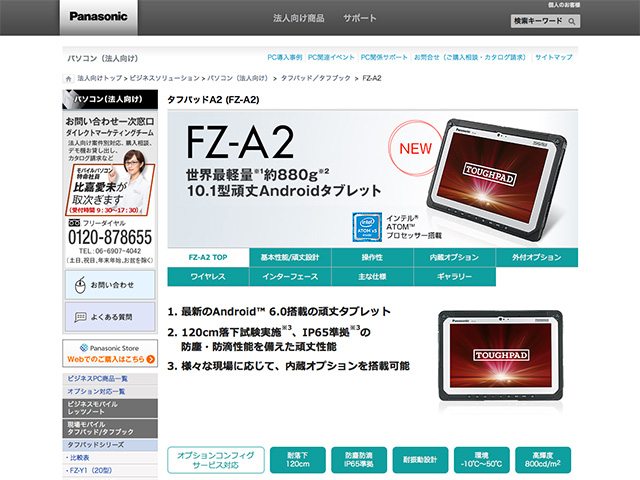 Panasonic Business PC(法人向け)FZ-A2 発表