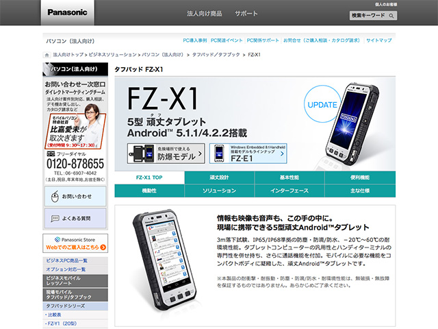 Panasonic Business PC(法人向け)FZ-X1 改訂