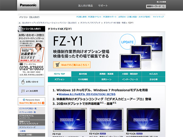 Panasonic Business PC(法人向け)FZ-Y1 改訂