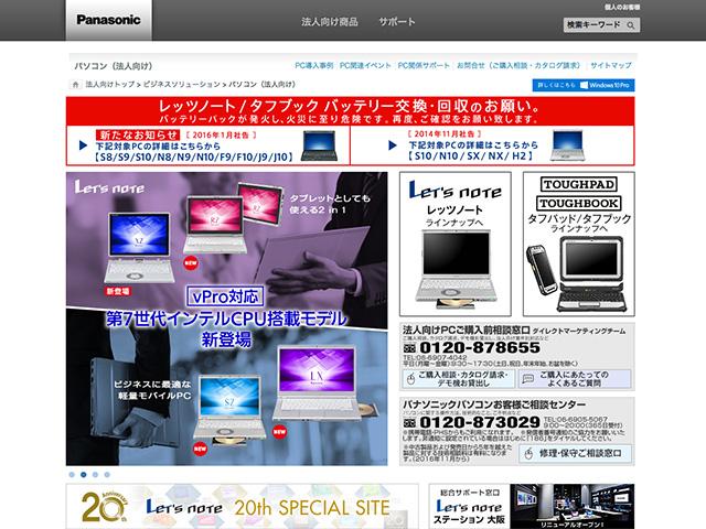 Panasonic Business PC(法人向け) Top Page 改訂