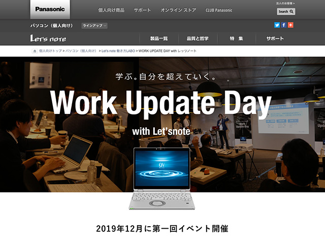Panasonic PC(個人向け) WORK UPDATE DAY with レッツノート